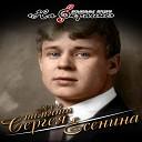 Памяти Сергея Есенина N154