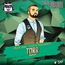 Леша Свик - Я Хочу Танцевать (Torr Remix)