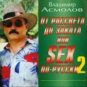 От рассвета до заката или SEX по-русски 2
