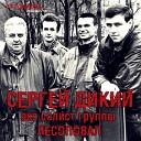 Сергей Дикий - экс солист группы Лесоповал