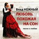 Любовь, похожая на сон. Песни о любви