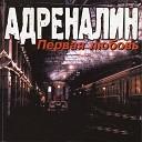 02Adrenalin - Pervaya lyubov
