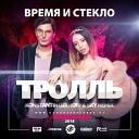 Время И Стекло - Тролль (Konstantin Ozeroff & Sky Radio Mix)