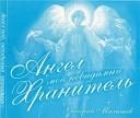 Ангел мой, невидимый Хранитель