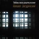 Любовь сквозь решетку на окне