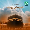 Hafiz Abu Bakar - Bakht E Khifta