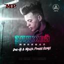 Элджей - Минимал (Dok-Hi & Misha Pioner Remix)