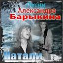 Песни Александра Барыкина