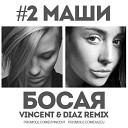 #2Маши - Босая (Vincent & Diaz Remix)