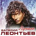 Валерий Леонтьев - Дельтаплан Andrey S p l a s h remix