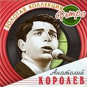 Анатолий Королев - Небо
