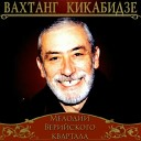 Aleksandre Basilaia - moi put kikabidze