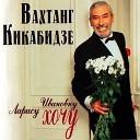 Ларису Ивановну хочу