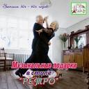 Петриките - Лети любовь