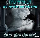 Пропаганда - До Луны на метро Alex Neo Remix