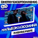 Мальбэк  Сюзанна - Ðàâíîäóøèå (Dmitriy Exception Radio Edit)