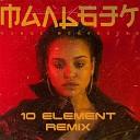 Гипнозы (10 Element Remix)