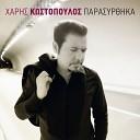 Haris Kostopoulos - Na Mi Se Gnoriza