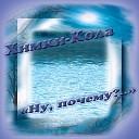 Химки Кола - Ну Почему