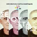 Theofilos Charalampidis - Na Mi Se Gnoriza