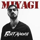 Miyagi - Витамин