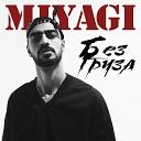 Miyagi - Без груза
