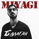 Miyagi - Балаган