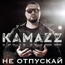 Kamazz - Не отпускай