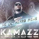 Kamazz - Не оставляй меня