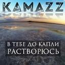 Kamazz - Снова заводим разговор посреди ночи