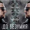 Kamazz - До безумия