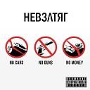 no cars. no guns. no money.