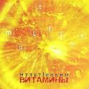 МультFильмы - Евро