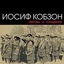 КОБЗОН - Песнь о солдате