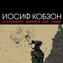 Iosif Kobzon - DEN POBEDI