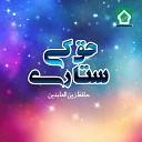 Hafiz Zain Ul Abideen - Siddiq Ki Sadaqat