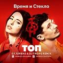 Время и Стекло - Топ (DJ Jurbas & DJ Trops Radio Edit)