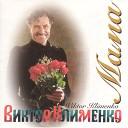 Viktor Klimenko - Письмо Матери