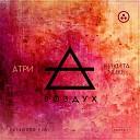 Атри Никита Nuke feat Swyatt - Мой океан feat Swyatt