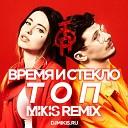 ВРЕМЯ и СТЕКЛО - ТОП /Mikis Remix/ (www.BlackMusic.do.am) 2018