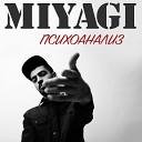 Miyagi - Психоанализ