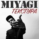 Miyagi - Текстура