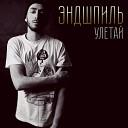 Эндшпиль - Улетай (feat. Анастасия Главатских & 9 Грамм)