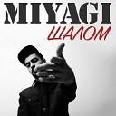Miyagi - Шалом