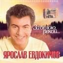 Михаил Евдокимов - Роза красная моя