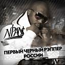 Первый черный рэппер России