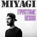 Miyagi - Грустные песни