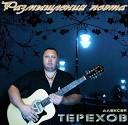 Алексей Терехов - Т
