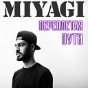 Miyagi - Переплетая пути