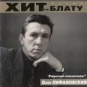 Группа Олега Лифановского сол - Напиши